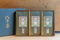 【ギフト用】日本茶緑茶<高級八女茶>許斐本家 高級玉露と特上煎茶の3本詰合せ