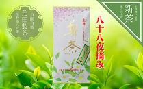 奥八女新茶 八十八夜摘み【2021年5月上旬発送開始予定】