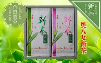 奥八女新茶 詰合わせ(2本)【2021年5月上旬発送開始予定】