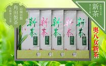 奥八女新茶 詰合わせ(5本)【2021年5月上旬発送開始予定】