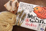 鯛だしまるいとちゃんぽん【6食】