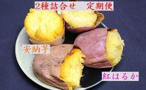 大崎町産 『定期便』さつまいもの焼き芋 2種詰合せセット【安納芋と紅はるか】 (約2kg)全5回発送