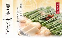 【もつ鍋一藤】国産黒毛和牛のもつ鍋味噌(2~3人前)
