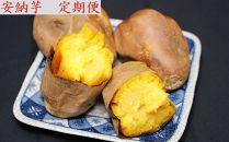 大崎町産『定期便』安納芋の焼き芋(約3kg)全5回発送
