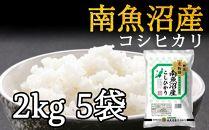 南魚沼産コシヒカリ10kg白米(2kg5袋)