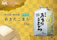 令和元年産の厳選あきたこまち♪秋田市雄和産あきたこまち清流米(無洗米)5kg