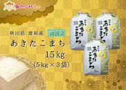 令和2年産の厳選あきたこまち♪秋田市雄和産あきたこまち清流米(無洗米)15kg
