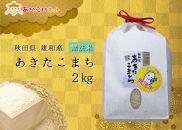 令和元年産の厳選あきたこまち♪秋田市雄和産あきたこまち清流米(無洗米)2kg
