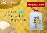【頒布会】秋田市雄和産あきたこまち清流米・半年間(無洗米)(2kg×6か月)