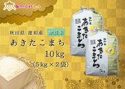 令和2年産の厳選あきたこまち♪秋田市雄和産あきたこまち清流米(無洗米)10kg
