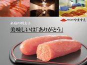 糸島めんたい「可也山」1.2kg(300g×4個)