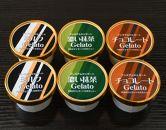プレミアムジェラート/ミルク・チョコレート・濃い抹茶3種セット/計12個詰め合わせ/ゆあさジェラートラボラトリー