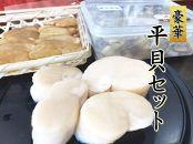 【愛知県産】豪華!平貝セット(平貝干物・むき身・貝の酢の物)