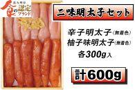 CU07-10二味明太子(辛子明太+柚子味明太)セット(計600g)