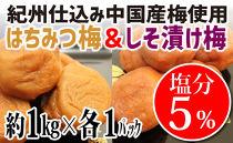 紀州仕込み(中国産梅)はちみつ&しそ漬け塩分5%(1kg×各1パック)【白浜グルメ市場】