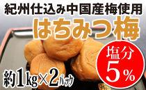 紀州仕込み(中国産梅)はちみつ漬け塩分5%(1kg×2パック)【白浜グルメ市場】