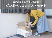 ダンボールコンポストセット (※虫予防カバー:スタンダードタイプ)