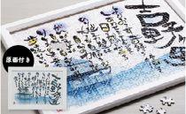 【ポイント交換専用】吉野ヶ里特製オーダーメイド筆文字ポエムパズルセットお仕立券
