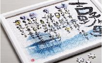 【ポイント交換専用】ふるさと吉野ヶ里筆文字ポエムパズル