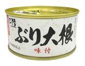 三陸産 ぶり大根 180g×24缶 【長期保存可能】
