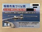 ★完全予約制★福岡市海づり公園ファミリー券