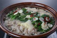 福岡・博多の味!肉のプロが作る『博多もつ鍋セット(醤油味・2~3人前)』