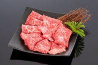 高級和牛「熊野牛」特選モモ焼肉400g<4等級以上>