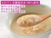 【金のいぶき発芽玄米の甘酒】天日干し有機栽培米のみ使用(300g×4パック)