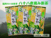 【ギフト用】2021年度 八女新茶 八十八夜摘み 詰合せ(3袋)