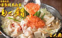 松葉の博多もつ鍋セット「博多明太山笠」