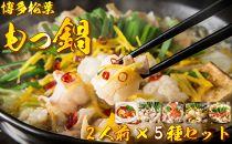 松葉の本格博多もつ鍋よくばりセット「5種類の味!もつ鍋食べ比べ」