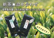 八女新茶★星野製茶園煎茶セット【2021年5月上旬発送開始予定】