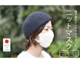 【Mサイズ】帽子屋さんのニットマスク10セット(白)