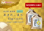 【頒布会】秋田市雄和産あきたこまち清流米(無洗米)1年間(6kg×12か月)