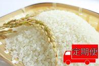 【定期便】☆精米5kg×6回(隔月)☆三百年続く農家の有機特別栽培コシヒカリ