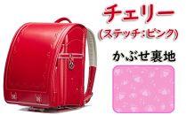 【職人手作りランドセル】シャルマンシリーズチェリー(ステッチ:ピンク)