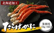 ◇業務用!タラバ足1kg 4肩セット(北海道加工)◇