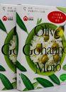 オリーブご飯の素2個セット(小豆島産オリーブ果実使用)