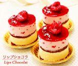 甘酸っぱい♪木苺ムースケーキ『リップショコラ』北海道・新ひだか町からお届け