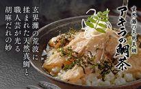 玄界灘の天然真鯛 鯛茶漬け 6食