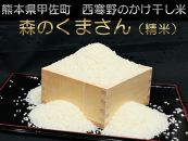 【西寒野のかけ干し米】森のくまさん 精米10kg