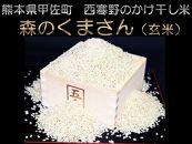 【西寒野のかけ干し米】森のくまさん 玄米10kg