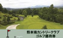「熊本南カントリークラブ」ゴルフ優待券(1000点分×15枚)