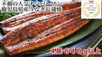 鹿児島県産うなぎ長蒲焼4尾