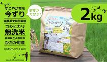 【新米】お米2kg(白米)今ずり・無洗米令和2年産コシヒカリ兵庫県但馬産