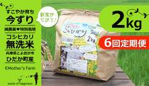 【今ずり・無洗米】兵庫県但馬産コシヒカリ(白米)【2kg×6回(毎月)定期便】