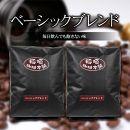 ベーシックブレンド(豆)500g×2