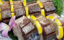 SZ002 ゆず香る室戸の炙り鯖寿司2本セット
