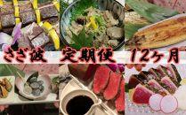 SZ071 室戸の定期便【12ヶ月お届け便】