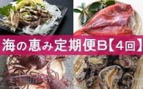 UM026【年4回】発送室戸海の恵み定期便B